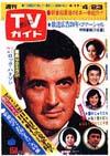 1976-04-23.jpg