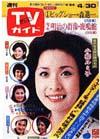 1976-04-30.jpg