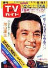 1976-05-21.jpg