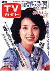 1976-06-18.jpg