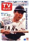 1976-07-16.jpg