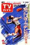 1976-07-30.jpg