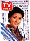 1976-08-06.jpg