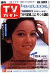 1976-08-20.jpg