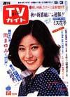 1976-09-03.jpg