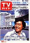 1976-09-10.jpg