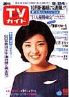 1976-09-24.jpg