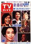 1976-10-08.jpg