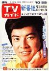 1976-10-22.jpg