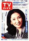 1976-11-12.jpg