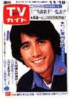 1976-11-19.jpg