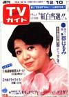 1976-12-10.jpg