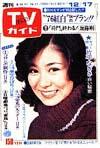 1976-12-17.jpg