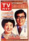 1976-12-31.jpg