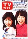 1977-02-25.jpg