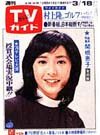 1977-03-18.jpg
