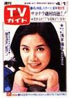 1977-04-01.jpg