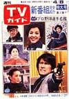1977-04-08.jpg