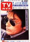 1977-04-22.jpg