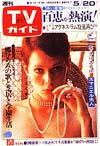 1977-05-20.jpg