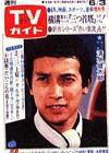 1977-06-03.jpg