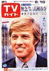 1977-06-10.jpg