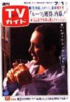 1977-07-01.jpg