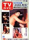 1977-07-08.jpg