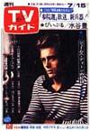 1977-07-15.jpg