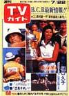 1977-07-22.jpg