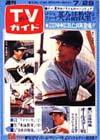 1977-07-29.jpg