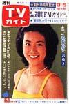 1977-08-05.jpg