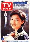 1977-08-12.jpg