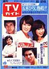 1977-08-26.jpg