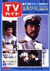 1977-09-02.jpg