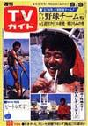 1977-09-09.jpg