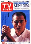 1977-09-16.jpg