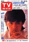 1977-09-23.jpg