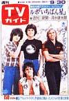 1977-09-30.jpg
