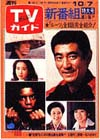 1977-10-07.jpg