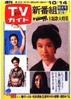 1977-10-14.jpg