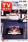 1977-10-28.jpg