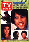 1977-11-11.jpg