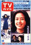 1977-11-18.jpg