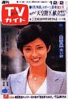 1977-12-02.jpg