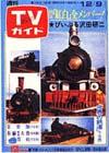 1977-12-09.jpg