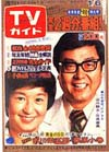 1977-12-30.jpg