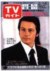 1979-02-16.jpg
