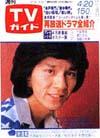 1979-04-20.jpg