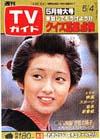 1979-05-04.jpg
